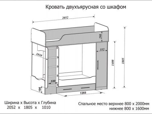 Кровать двухъярусная Карлсон Дуэт 2 ( с возможностью увеличения спального места ) 2