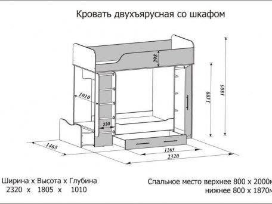 Кровать двухъярусная Карлсон Дуэт 2 ( с возможностью увеличения спального места ) 3