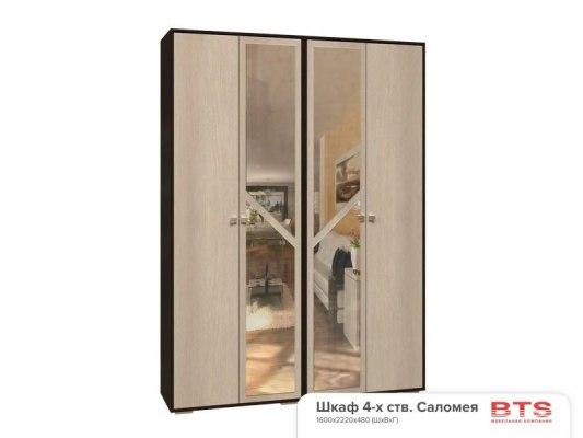 Шкаф четырехдверный BTS Саломея 1