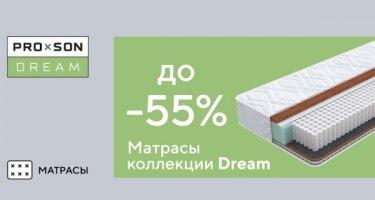 Скидки до 55% на матрасы линейки Proson Dream