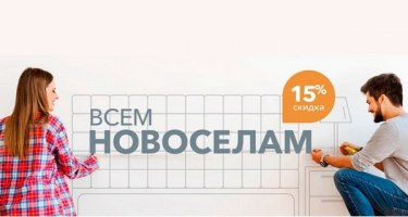 Скидка 15% всем новоселам на заказ от 30 000 рублей!