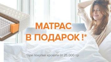"""Акция """"Матрас в подарок"""""""