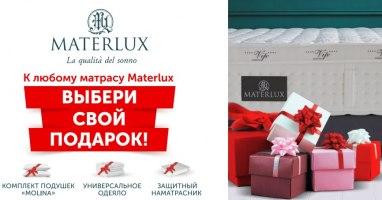 Акция: Подарки при покупке матрасов MaterLux