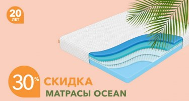 Скидка 30% на матрасы линейки Ocean