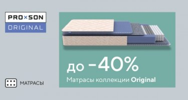 Скидки до 40% на матрасы линейки Proson Original