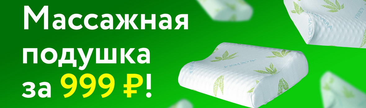 Подушка Dreamline Massage
